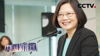 [中国新闻] 民进党正式提名蔡英文参加2020年选举 | CCTV中文国际