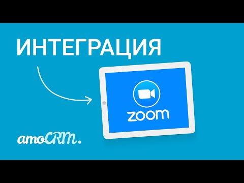 Интеграция Zoom и AmoCRM | Инструкция по настройке