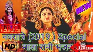 नवरात्रि 2019 स्पेशल    Top Navratri Bhjan  नवरात्रि स्पेशल देवी भजन    Best Devi Bhajan