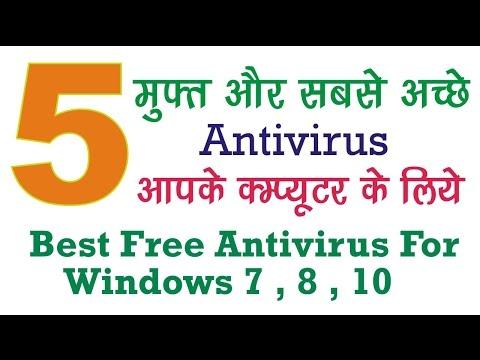 5 Best free antivirus for Windows 10 , 8 , 7 PC {Hindi} 2016