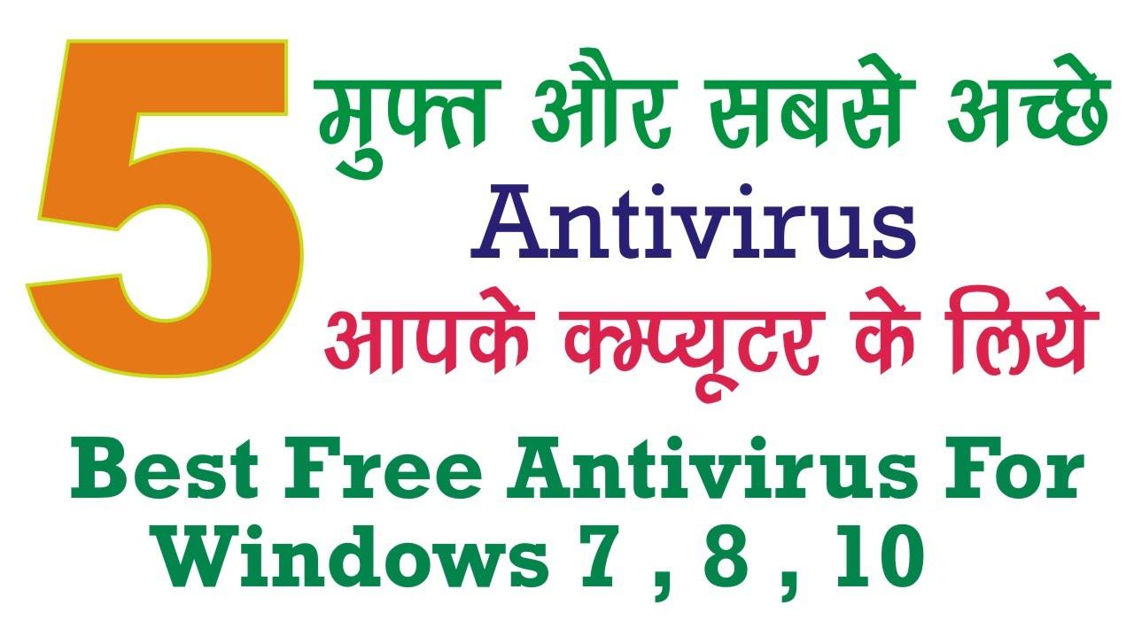 antivirus free for pc best
