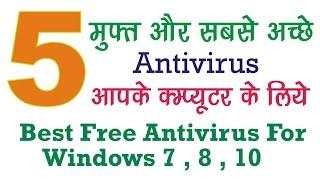 5 Best Free Antivirus For Windows 10 8 7 Pc Hindi 2016 Youtube