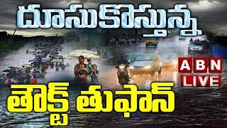 LIVE: దూసుకొస్తున్న తౌక్ట్ తుఫాన్ || Cyclone Tauktae live updates || ABN