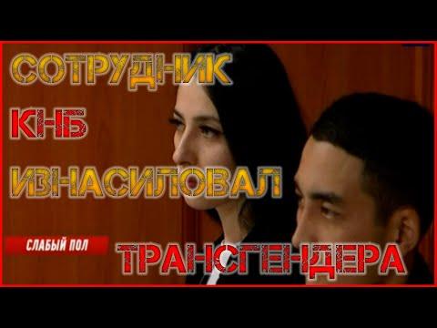 Сотрудника КНБ судят по обвинению в изнасиловании трансгендера Новости Казахстана