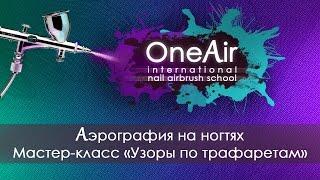 OneAir Studio: Мастер-класс, аэрография на ногтях: Узоры по трафаретам
