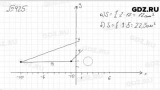 № 425 - Математика 6 класс Зубарева