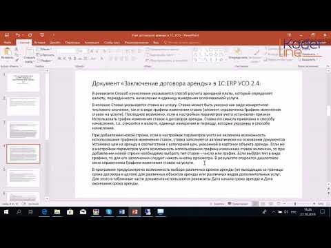 Вебинар «Учет договоров аренды в 1С:ERP Управление строительной организацией 2.4»