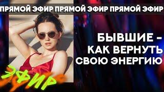 БЫВШИЕ Как правильно завершить отношения и вернуть себе энергию Юлия Столярова