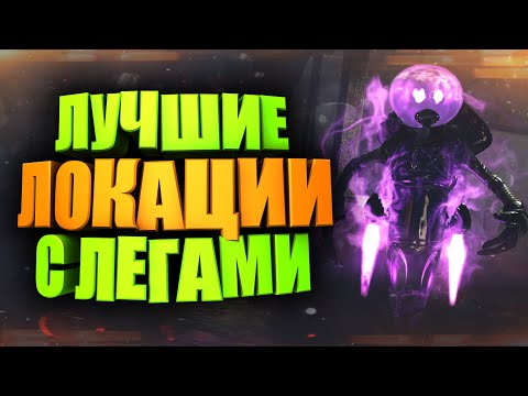 Fallout 76: ТОП 10 МЕСТ ДЛЯ ФАРМА ЛЕГЕНДАРОК