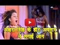 अक्षरा सिंह के हॉट  अवतार ने लगायी आग | Akshara Singh's Sizzling Hot Look