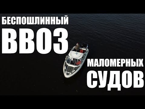 Отмена таможенной пошлины на ввоз катера и яхты! Фейковая новость!