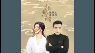 相思帕 Xiang Si Pa -❤❤ 崔伟立、Cui Wei Li 孙艺琪 Sun Yi Qi❤❤