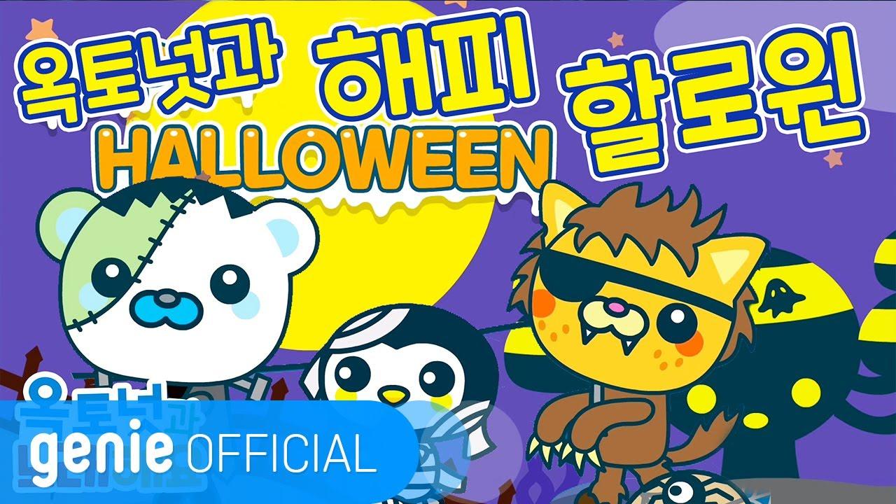 바다 탐험대 옥토넛 The Octonauts - 옥토넛과 해피 할로윈 Happy Halloween Song Official M/V