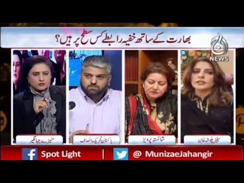 Spot Light with Munizae Jahangir on Aaj News   Latest Pakistani Talk Show