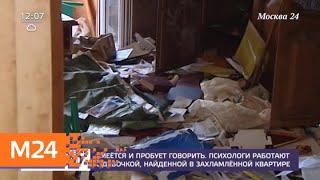 Брошенную в захламленной квартире девочку может забрать тетя - Москва 24
