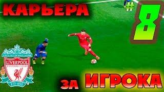 FIFA 16 Карьера за игрока #8 Игра с Лестером!!!