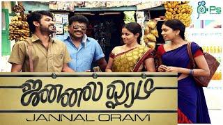 சிங்கம்புலி-Singampuli  In Jannal Oram-Parthiban,Vimal,Vidharth ,Super Hit Tamil New Full Movie