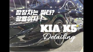 [세차Vlog] KIA K5 검정차 거울 만들기 디테일…