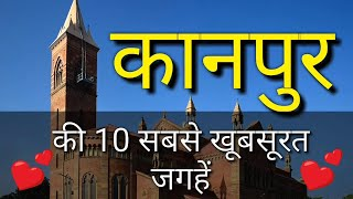 Kanpur Top 10 Tourist Places In Hindi | Kanpur Tourism | Uttar Pradesh