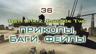BestMoments #36 Half-Life 2 Баги приколы фейлы