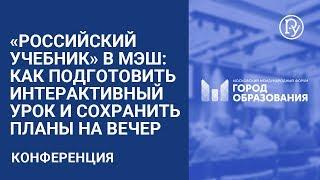 «Российский учебник» в МЭШ: как подготовить интерактивный урок и сохранить планы на вечер