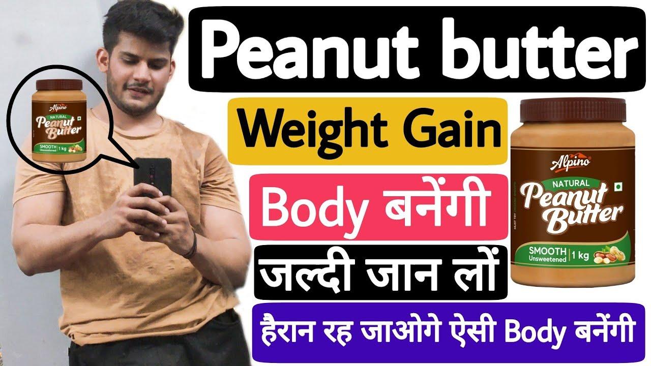 Peanut Butter से चार गुणा वजन बढ़ जाएगा कैसे ? Peanut Butter Se Weight Gain Bhut Fast Hoga