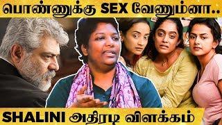 &quot ஒரு பொண்ண கஷ்டப்படுத்தி செய்விங்கனா &quot Dr Shalini on Nerkonda Paarvai Controversy
