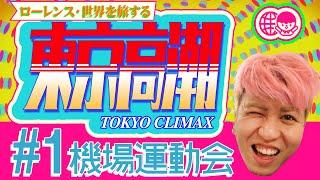 羅羅倫 travel vlog 東京高潮 ep1 東京初體驗の機場惡攪運動會