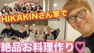 【好感度NO.1】ヒカキンさんに女5人で手料理を振る舞ってきた!!! thumbnail