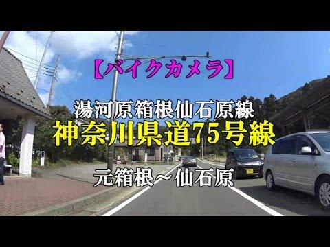 神奈川県道75号湯河原箱根仙石原...