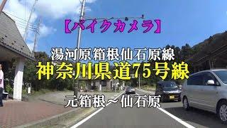 神奈川県道75号湯河原箱根仙石原線 元箱根~仙石原