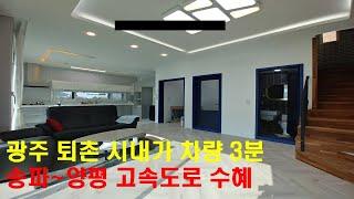 [GH125퇴촌530]송파양평고속도로수혜 평지 퇴촌전원…