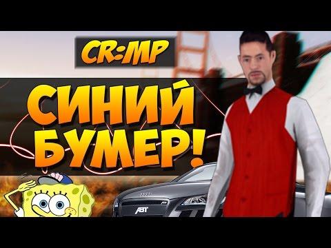 GTA: Криминальная Россия (По сети) #8 - СИНИЙ БУМЕР!