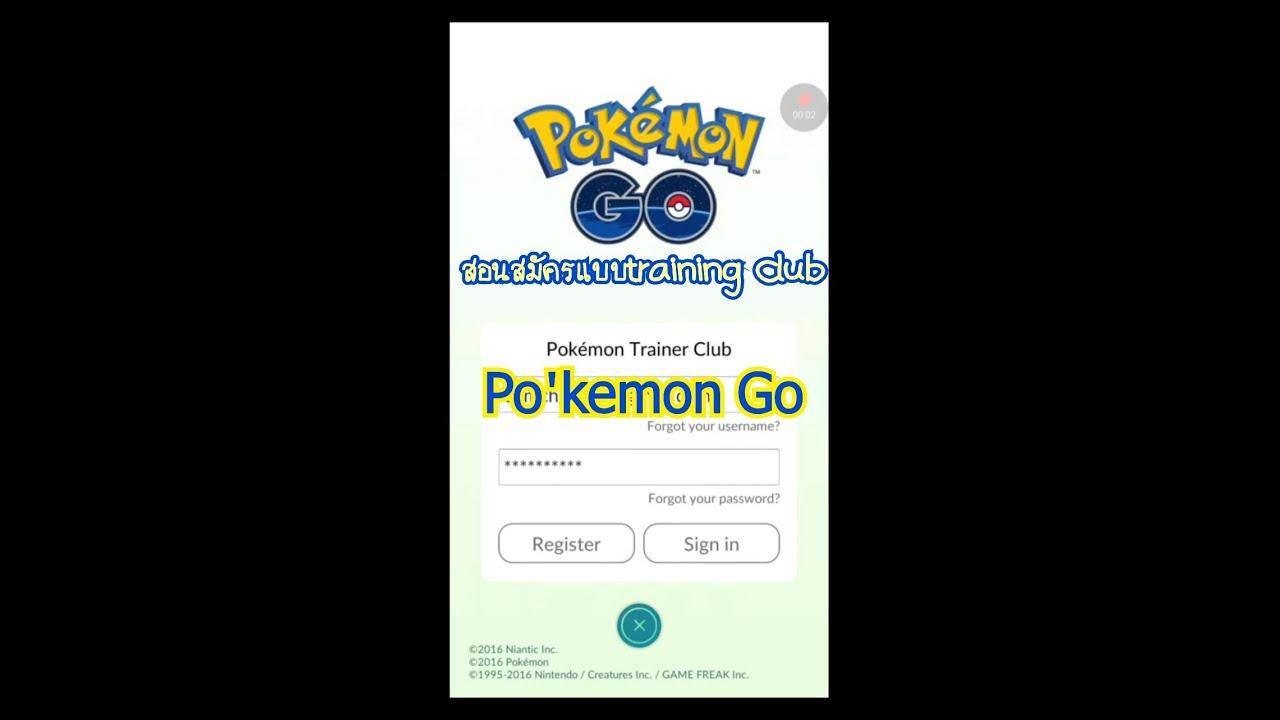 pokemon club login