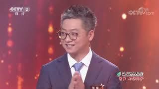 《创业英雄汇》 20191018| CCTV财经