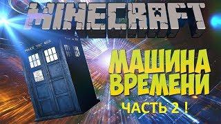 Minecraft фильм - Машина времени часть вторая ( 20!8 - фантастика,приключения)