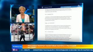 видео Имущественные налоговые вычеты в Москве