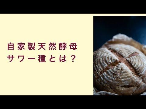 【自家製天然酵母】サワー種って一体何? フルーツ酵母 自家製天然酵母 パン教室 教室開業 大阪 奈良 東京 福岡 名古屋