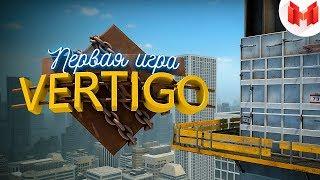 #30 CS: GO - Первая игра на VERTIGO