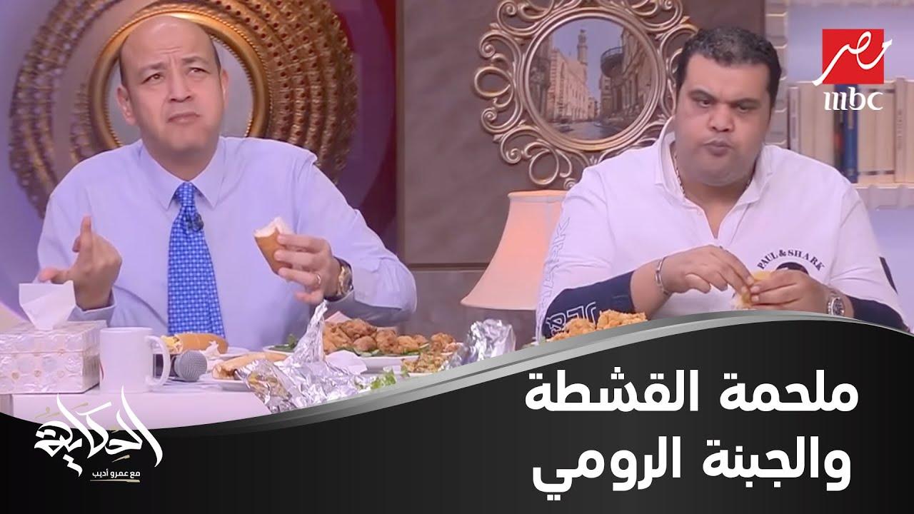 """عمرو أديب بعد تناوله ساندوتش جبنة رومي بالقشطة : """"فايتني كتير"""""""