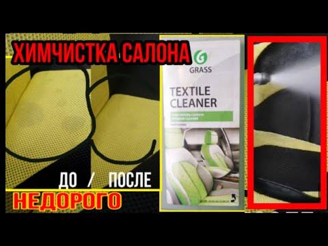 Химчистка салона автомобиля. Недорого. Grass Textile Cleaner. Грас текстиль клинер. Чистка салона.