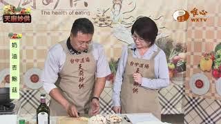 徐茂洋-奶油杏鮑菇鮑菇&白醬花椰菜【天廚妙供 8】| WXTV唯心電視台