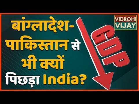 India से कैसे आगे निकले Bangladesh-Pakistan, कैसे कम हुई Per Capita Income? | ABP UNCUT