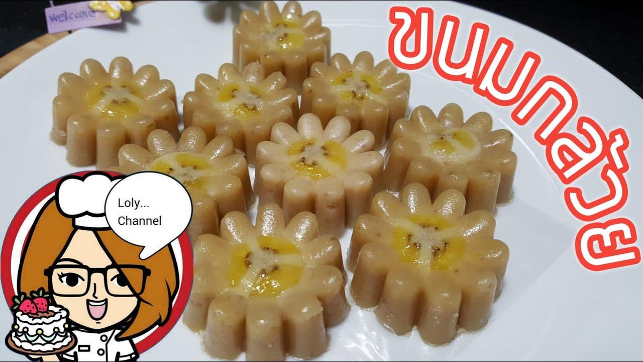 Ep.417 | สูตรและวิธีทำ ขนมมกล้วยนึ่ง(Banana Dessert) ขนมกล้วยแฟนซี ขนมไทยประยุกต์ | LolyChannel