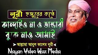 কান্দাইওনা ও ভান্ডারী   আবুল কাশেম নুরী   Abul Kashem Nuri   Bangla Gojol   New Naat 2020
