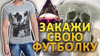 Купить футболку в интернет магазине.The Mountain T-Shirts(Купить футболку в интернет магазине http://su0.ru/FuR1 Американская кампания The Mountain имеет огромную аудиторию..., 2015-03-31T19:31:25.000Z)