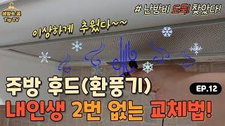 난방비 절약 위한 주방 후드 (댐퍼) 외풍 차단방법!!