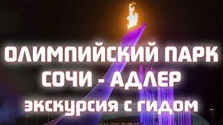 Олимпийский Парк 2016 Сочи Адлер Экскурсия с Гидом(Экскурсия по Олимпийскому Парку Сочи с гидом на электромобиле. Сам парк расположен в Адлере. Экскурсовод..., 2016-08-25T15:55:01.000Z)