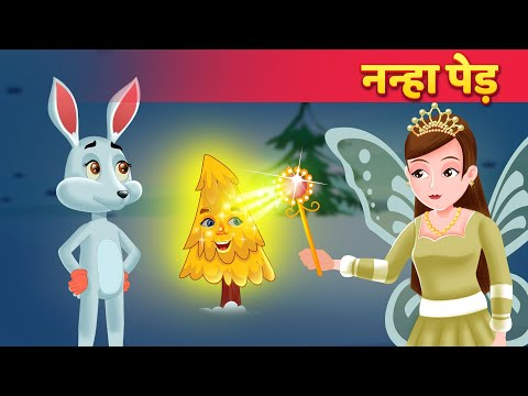 सोने का पेड़ | Hindi Kahaniya For Kids | Moral Stories For Kids | Baby Hazel Hindi Fairy Tales
