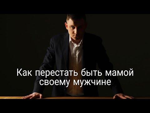 Максим Марков. Как перестать быть мамой своему мужчине.